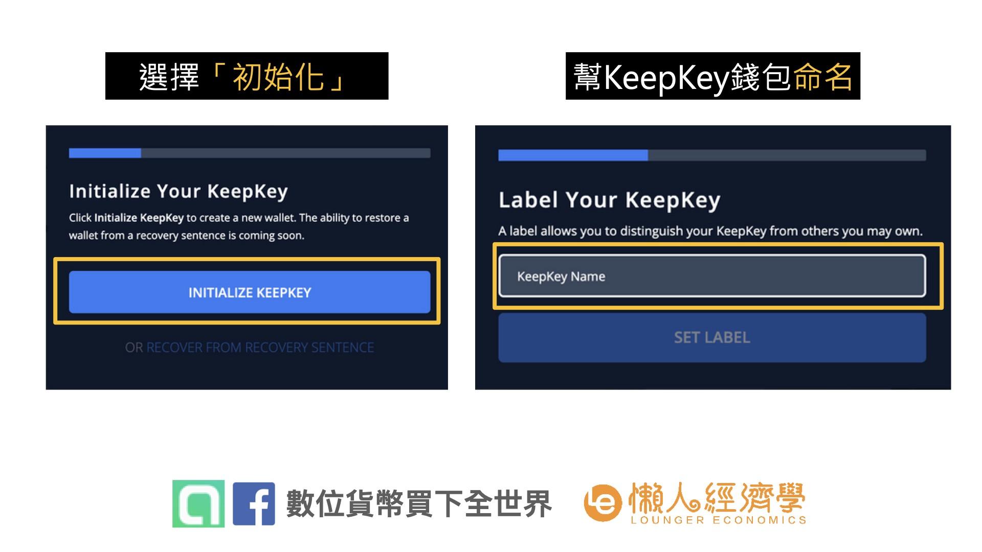 如何設定你的 KeepKey Wallet初始化KeepKey