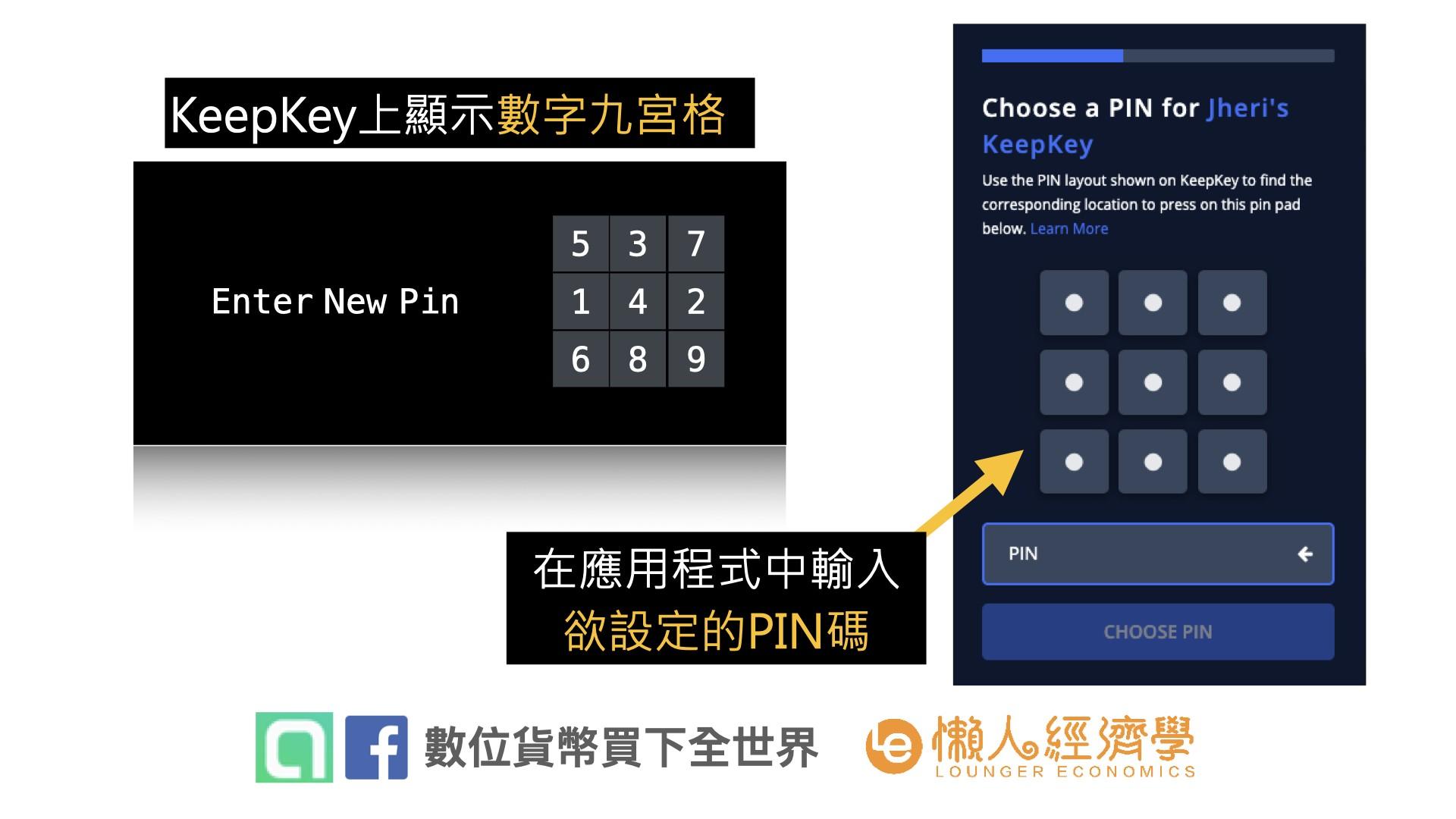 如何設定你的 KeepKey Wallet設定PIN碼