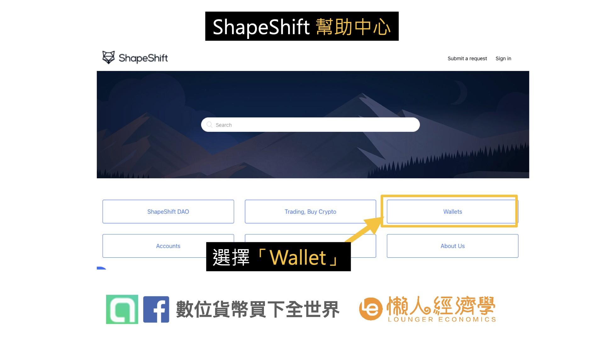 KeepKey 客服:ShapeShift幫助中心