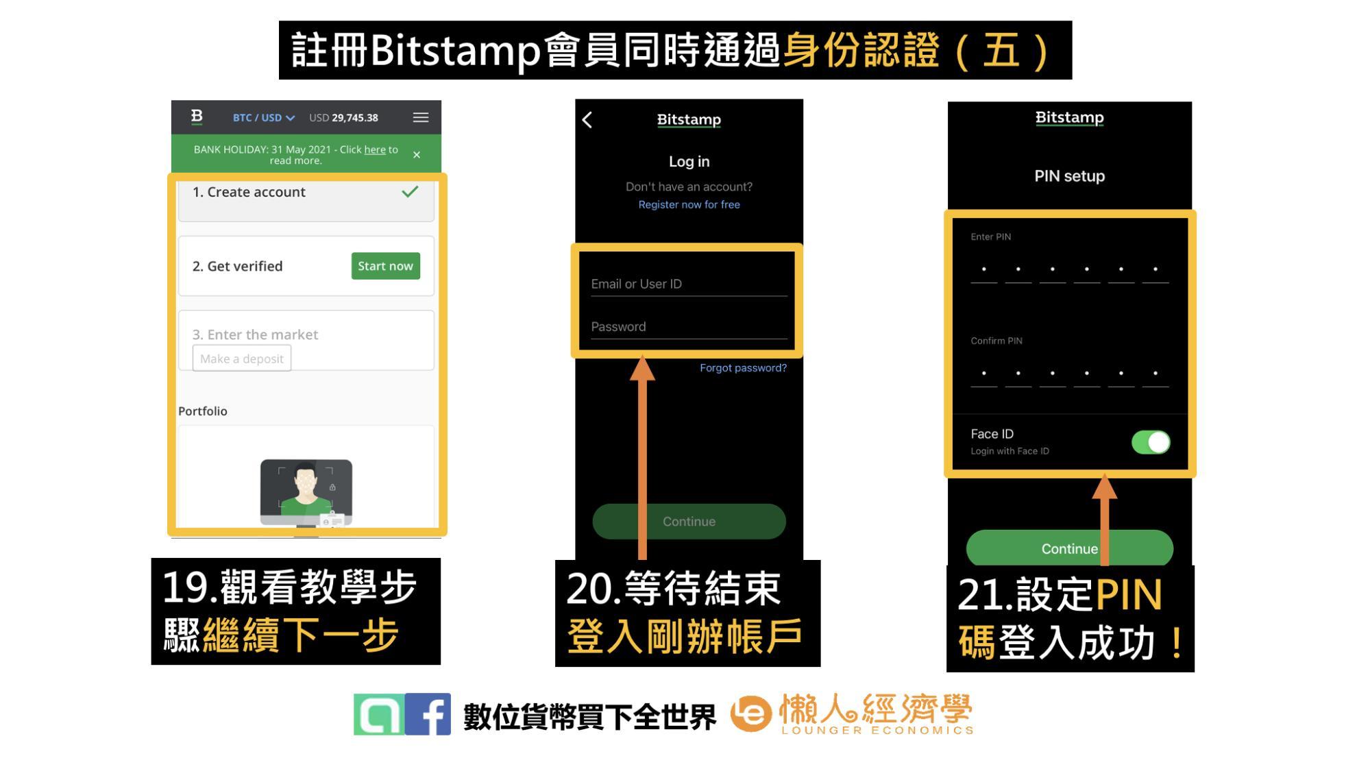 Bitstamp交易所註冊同時進行身份認證流程(五)