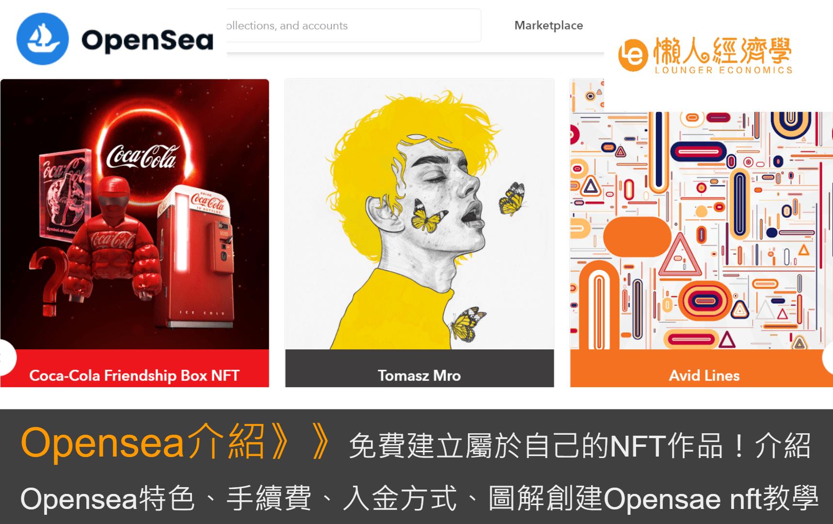 免費建立屬於自己的NFT作品!介紹Opensea特色、手續費、入金方式,以及圖解創建Opensae nft教學