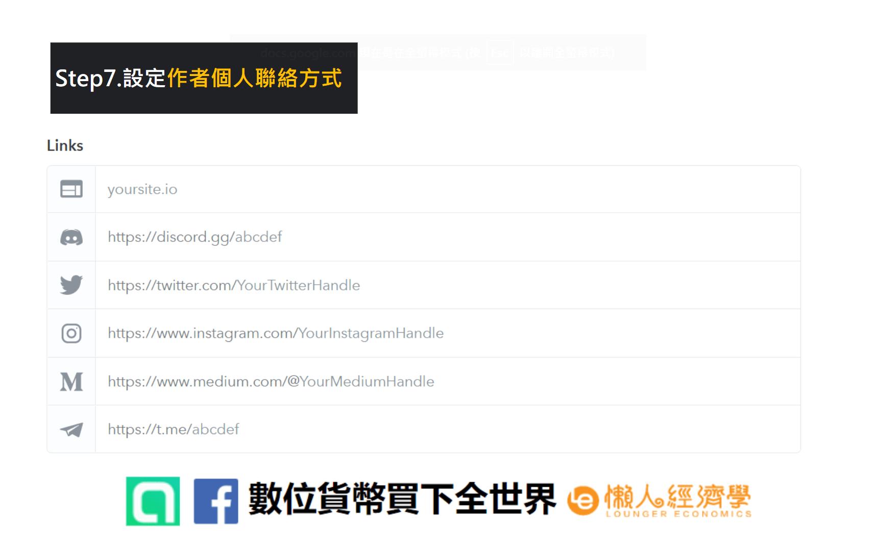 上架Opensea教學:設定作者個人聯絡方式