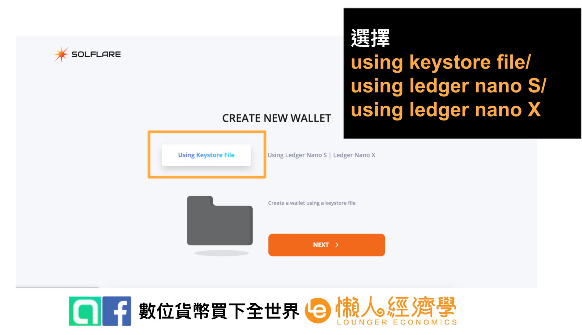 開始Solana質押獲利:STEP.2 選擇私鑰保管方式