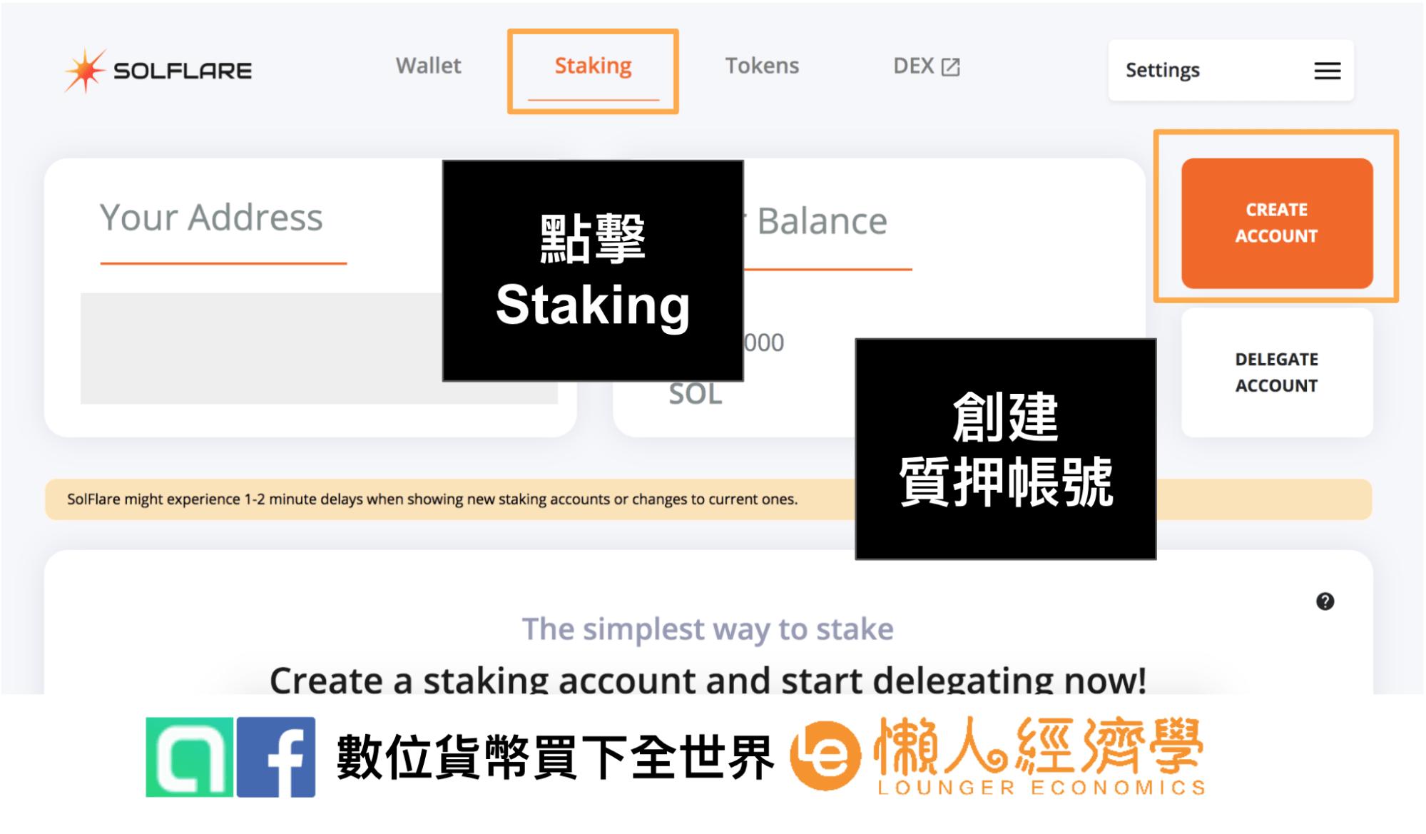 開始Solana質押獲利:STEP.6 創建質押帳號