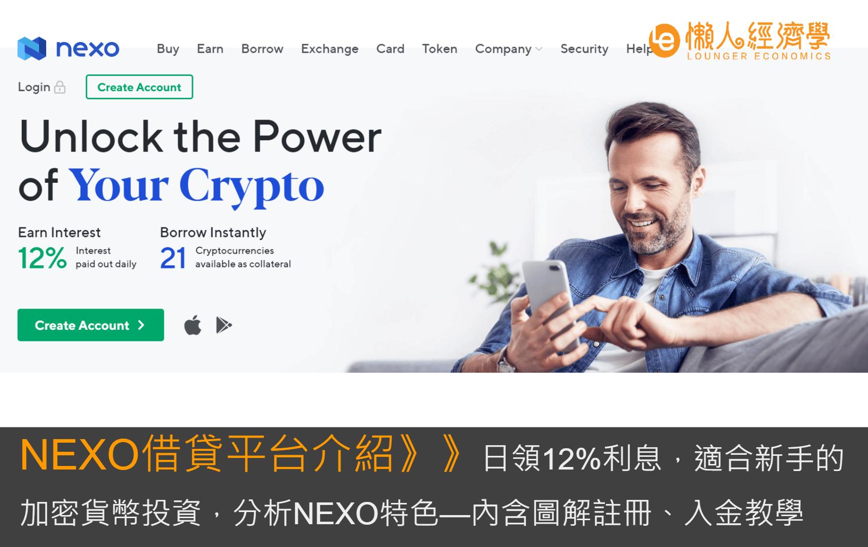 NEXO借貸平台介紹:日領12%利息,適合新手的加密貨幣投資,分析NEXO平台特色—內含圖解註冊、入金教學