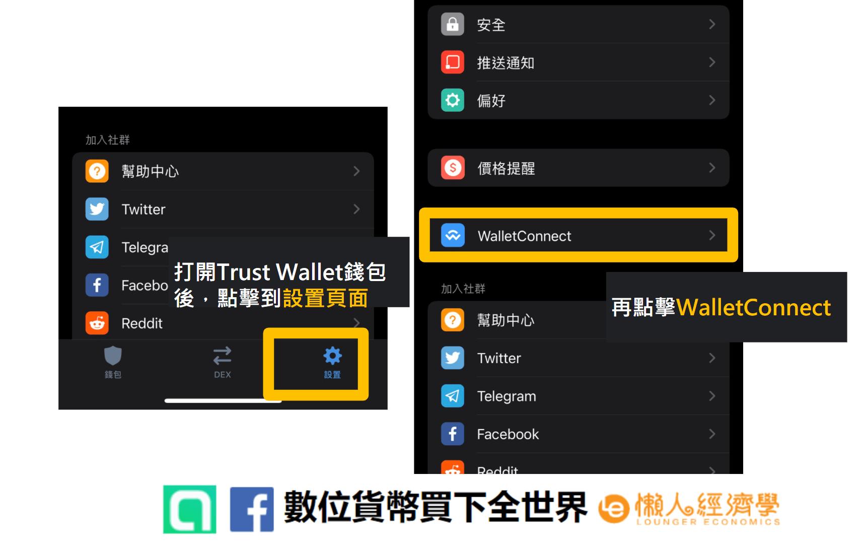 Rarible nft註冊教學:打開TrustWallet錢包連接畫面