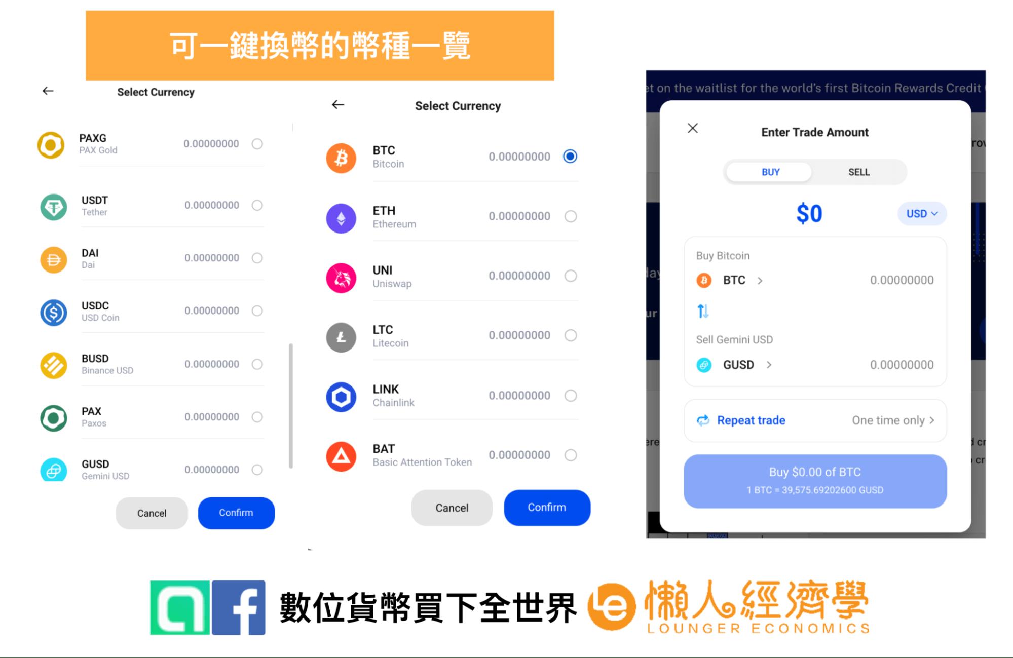 BlockFi 交易賬戶:即時轉換幣種收取利息