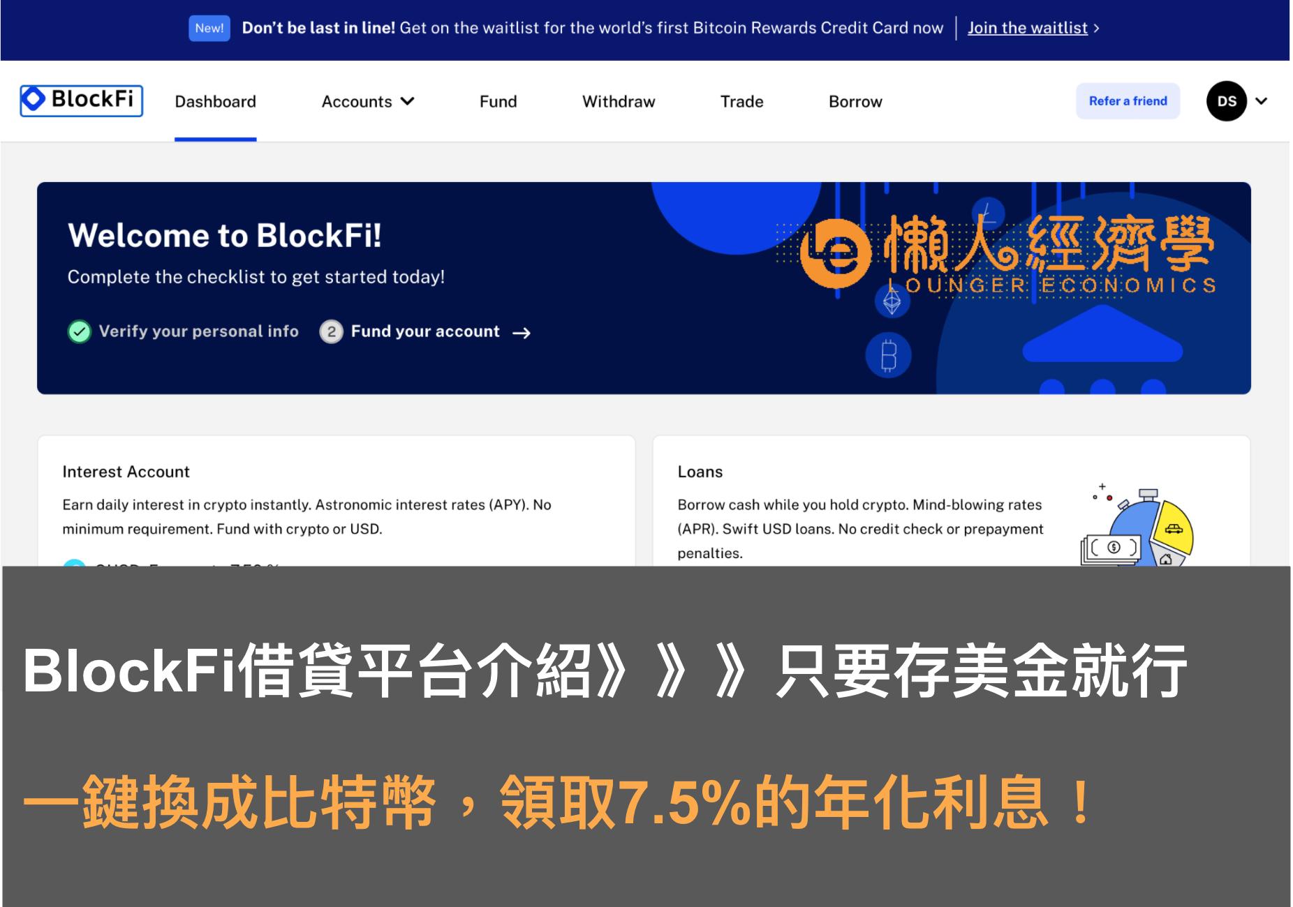 BlockFi借貸平台介紹:幣圈理財工具,低風險領取7.5%的年化利息!