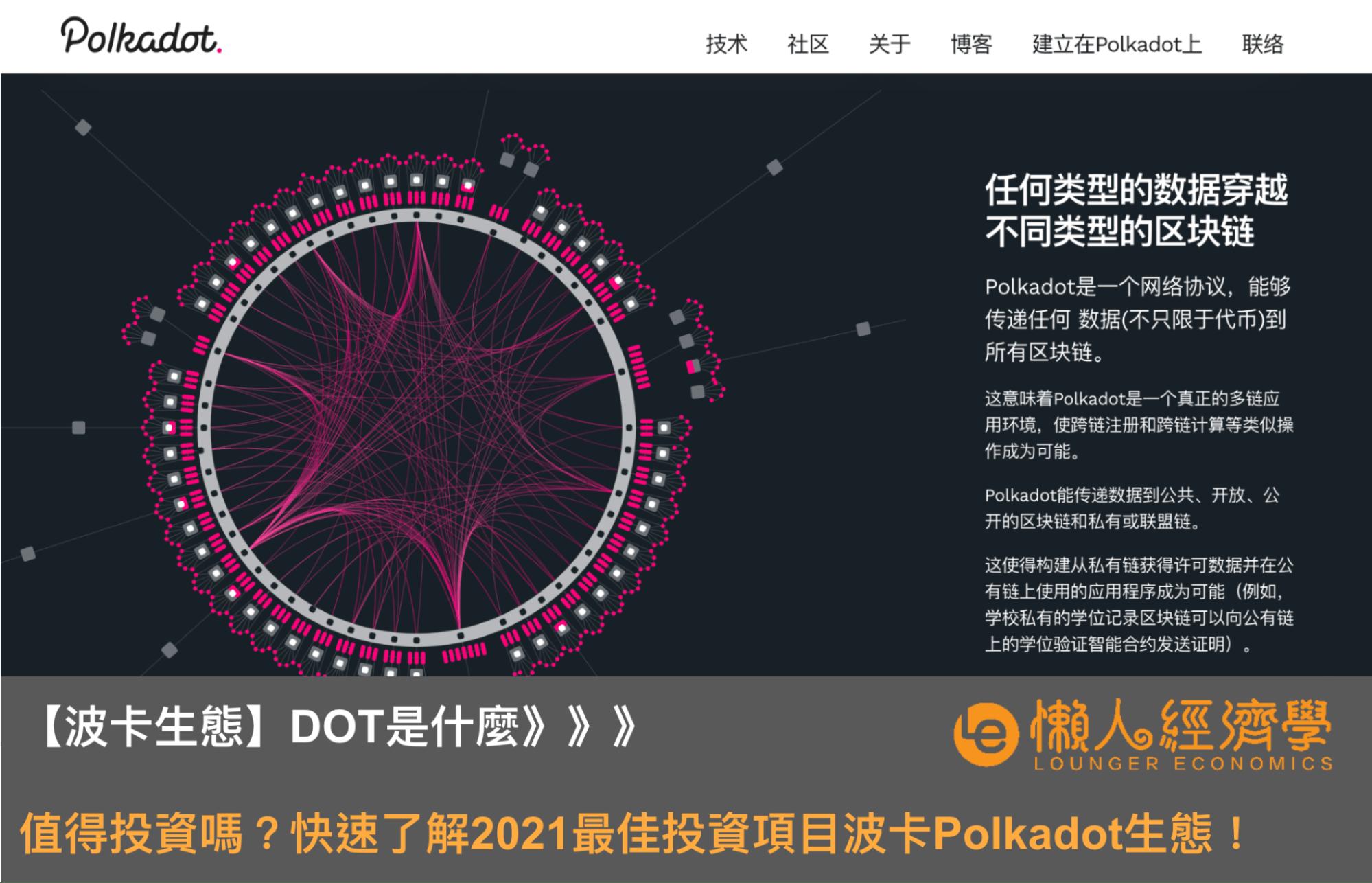 【波卡生態】DOT是什麼?值得投資嗎?快速了解2021最佳投資項目波卡Polkadot生態!