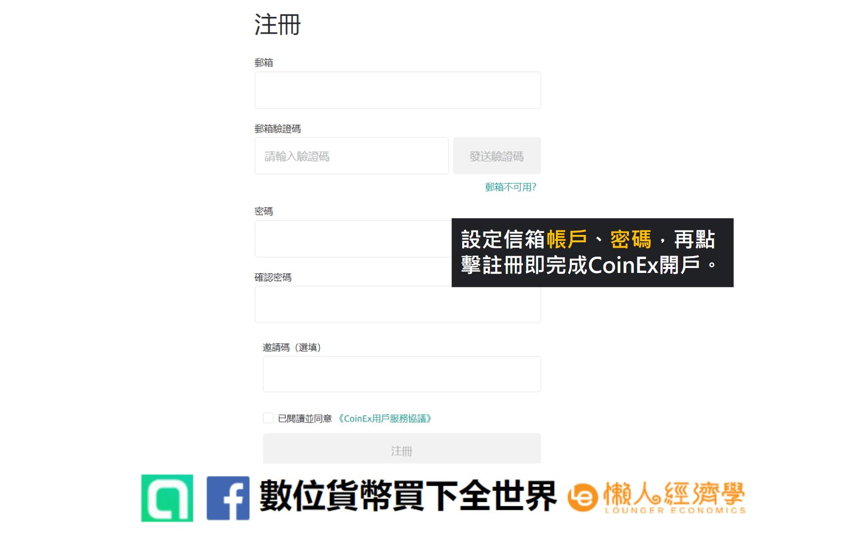 CoinEx交易所 註冊教學:註冊信箱帳戶與密碼
