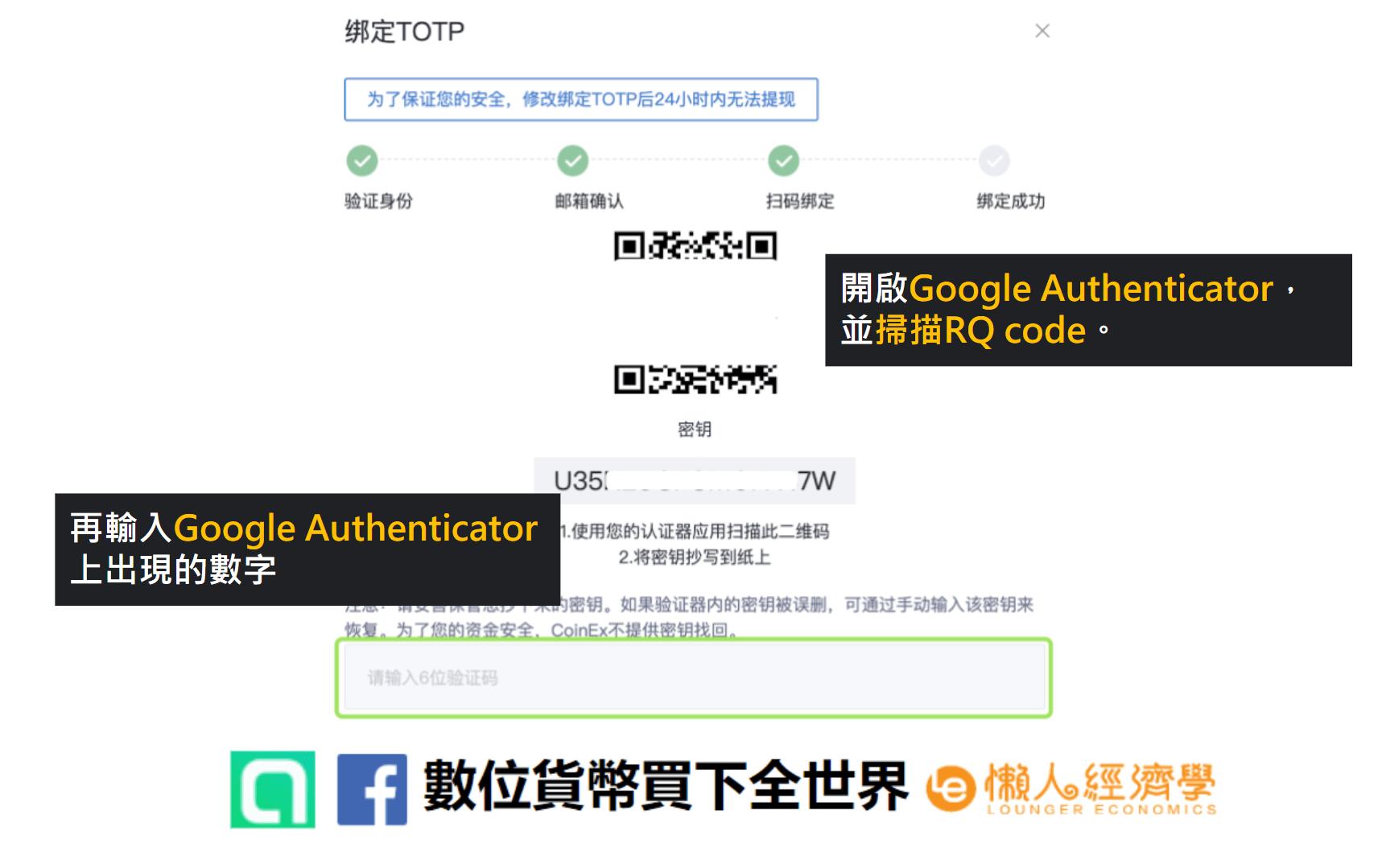 開啟Google Authenticator,並掃描RQ code