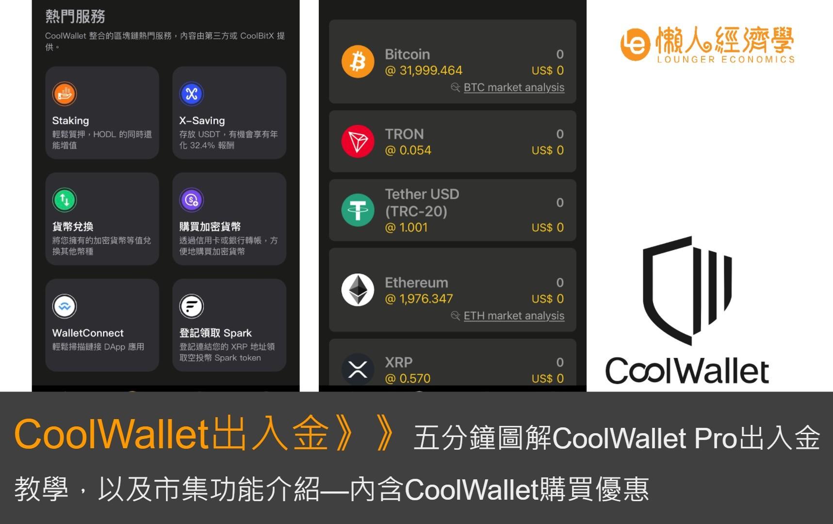 CoolWallet出入金教學:五分鐘圖解CoolWallet Pro出入金教學,以及市集功能介紹—內含CoolWallet購買優惠