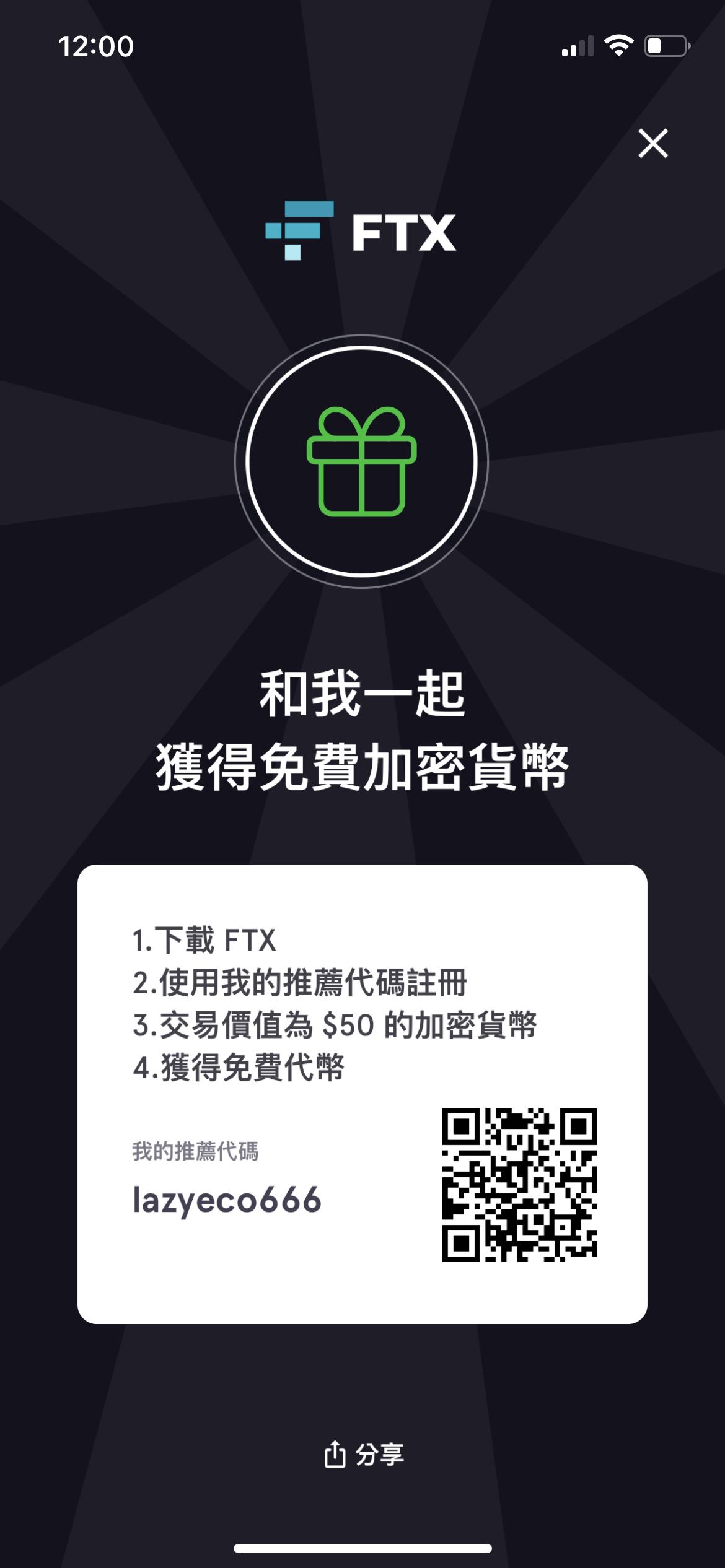 FTX-Blockfolio推薦