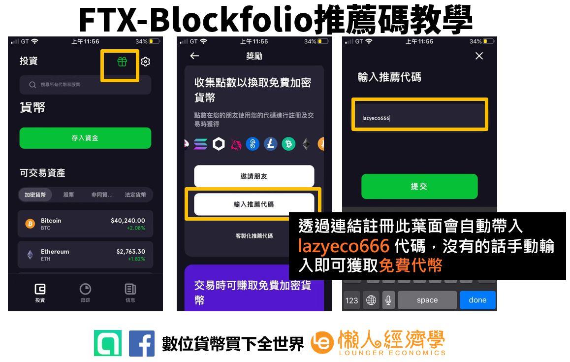 FTX-Blockfolio優惠