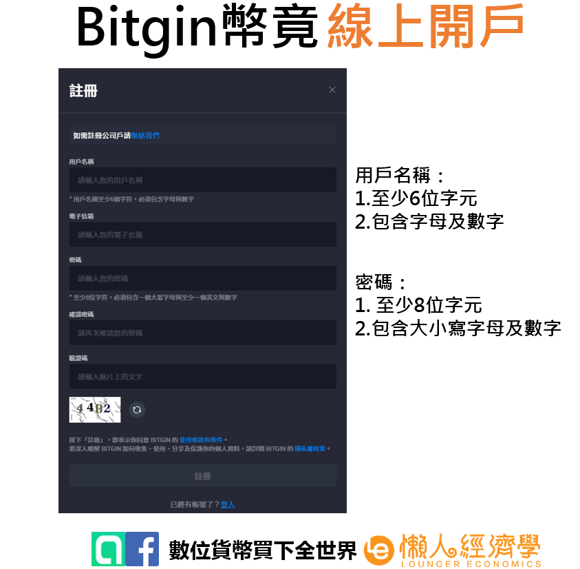 Bitgin線上開戶