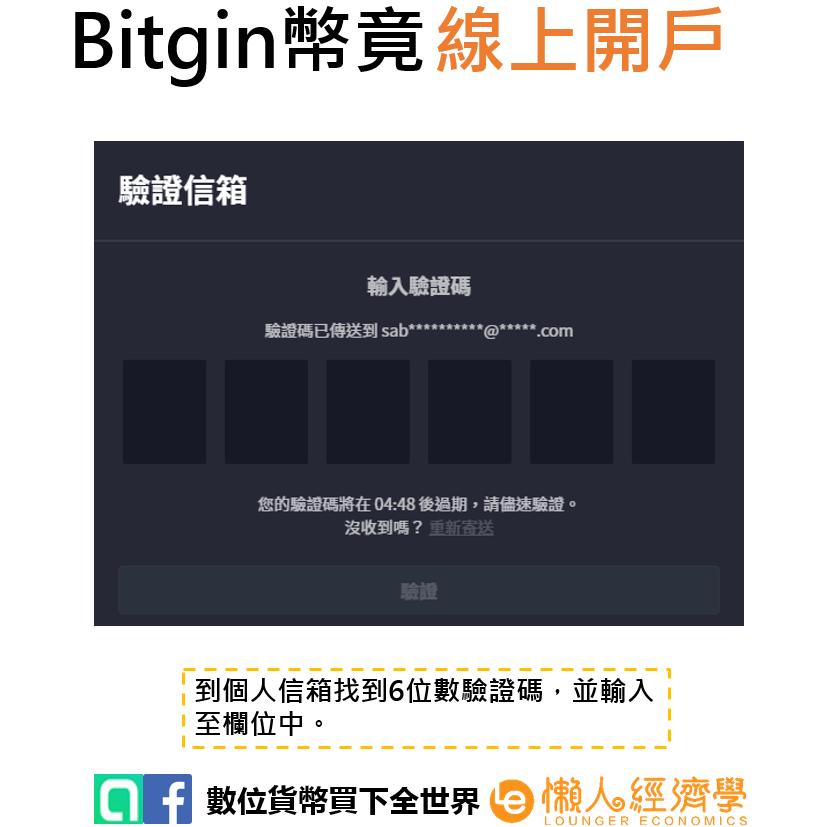 Bitgin線上開戶2