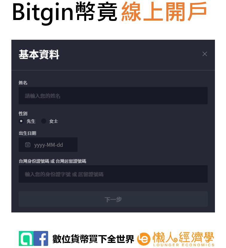 Bitgin線上開戶3