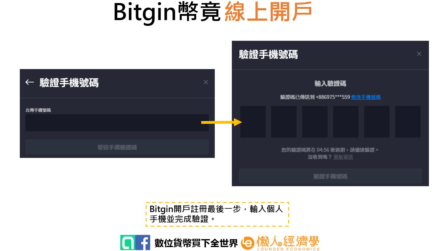 Bitgin線上開戶4