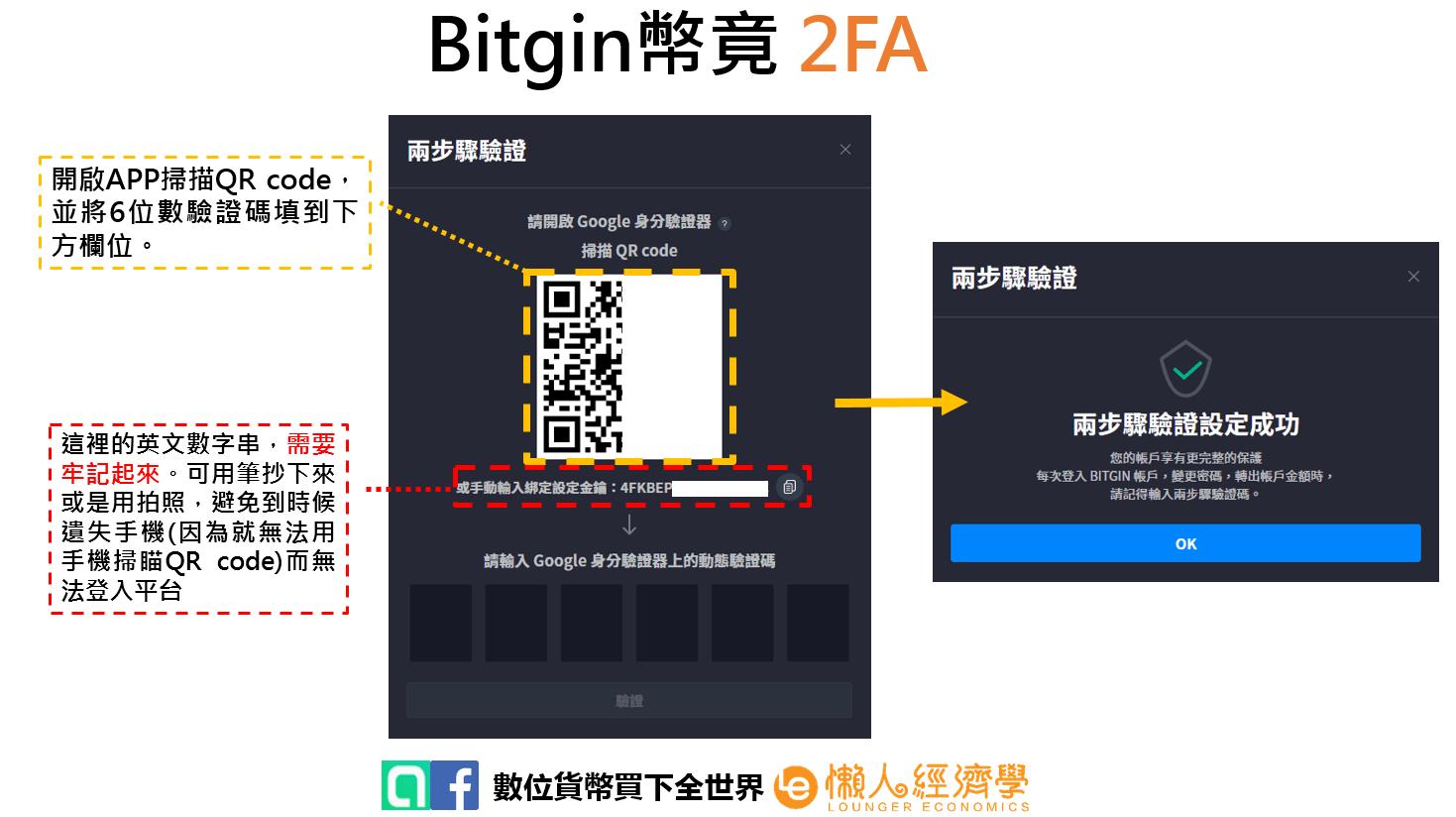 Bitgin 2FA 3