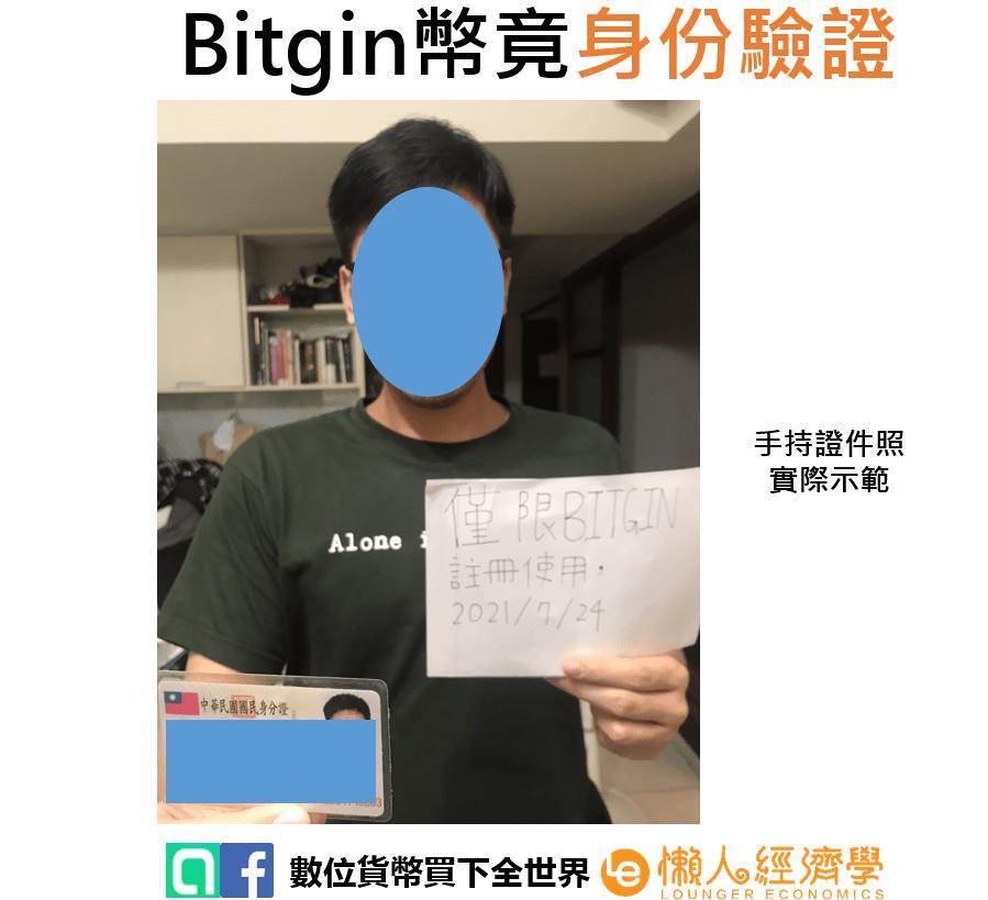 Bitgin 身份認證 4