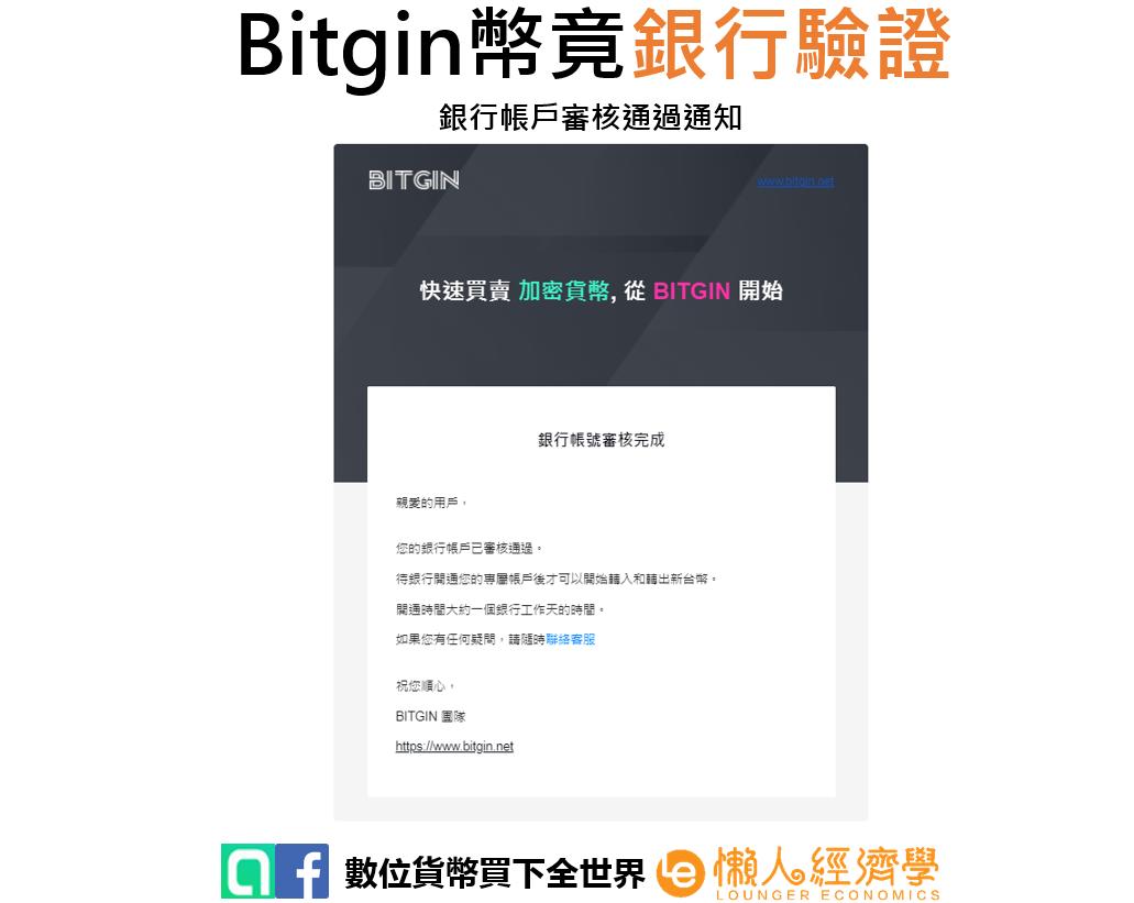 Bitgin銀行認證 3