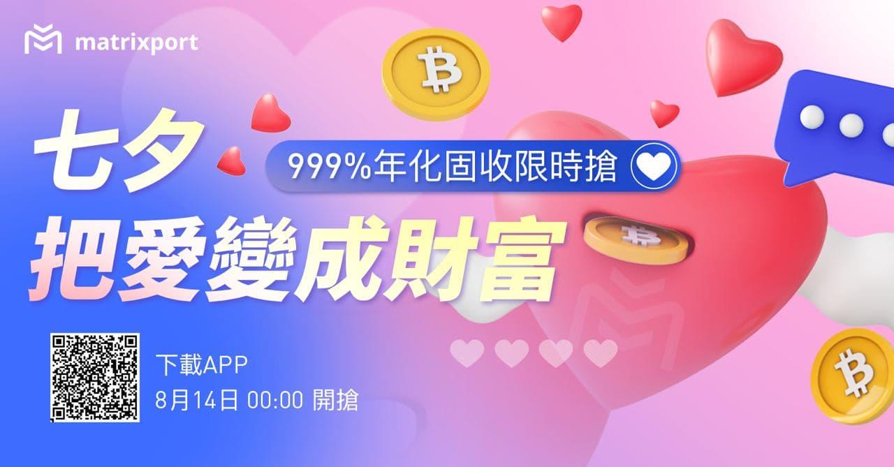 Matrixport七夕情人節活動:999%固收投資,8/14凌晨開搶!