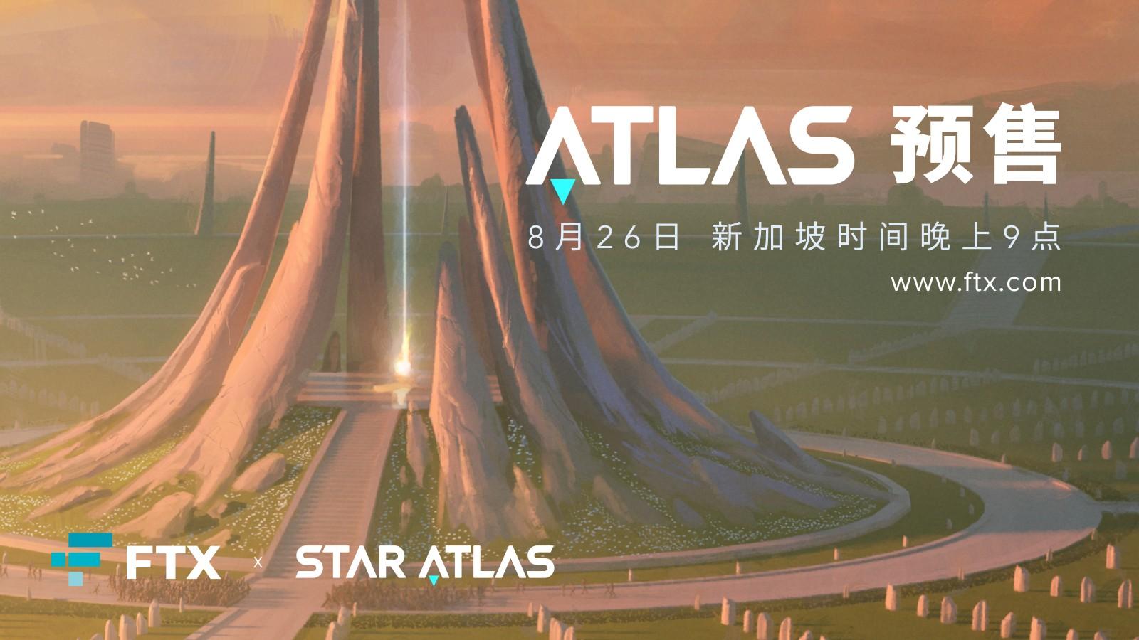 FTX IEO教學:Atlas的參與方式&攻略
