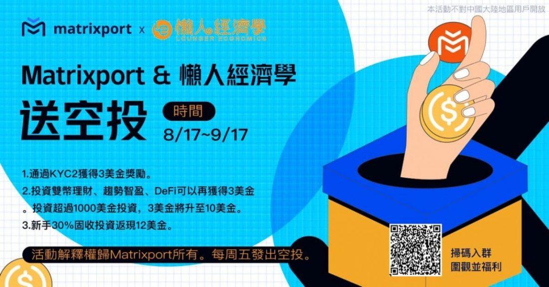 Matrixport x 懶人經濟學限時活動:55USDT新人禮限時發送!
