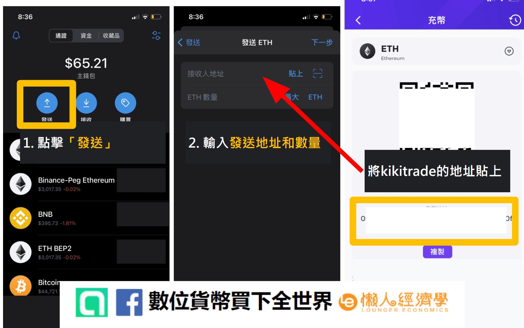 kikitrade入金之錢包轉帳教學:複製地址錢包至Trust wallet的接收人地址處