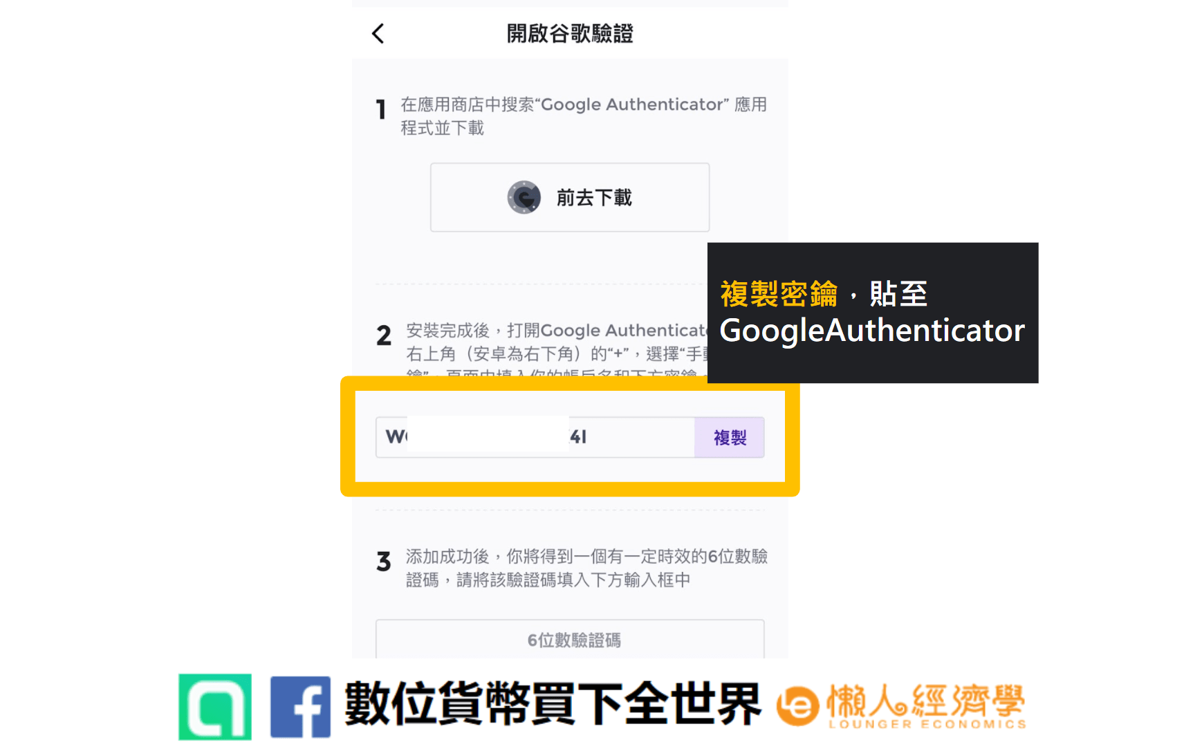 KIKITRADE開戶教學:複製私鑰地址至Google Authenticator