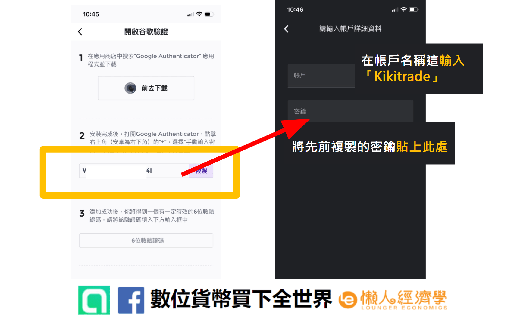 KIKITRADE開戶教學:將密鑰輸入進Google Authenticator