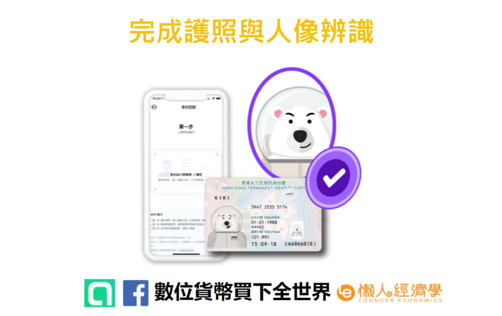 KIKITRADE開戶教學:完成護照、人像驗證