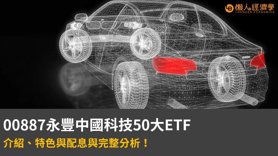 00887中國科技ETF