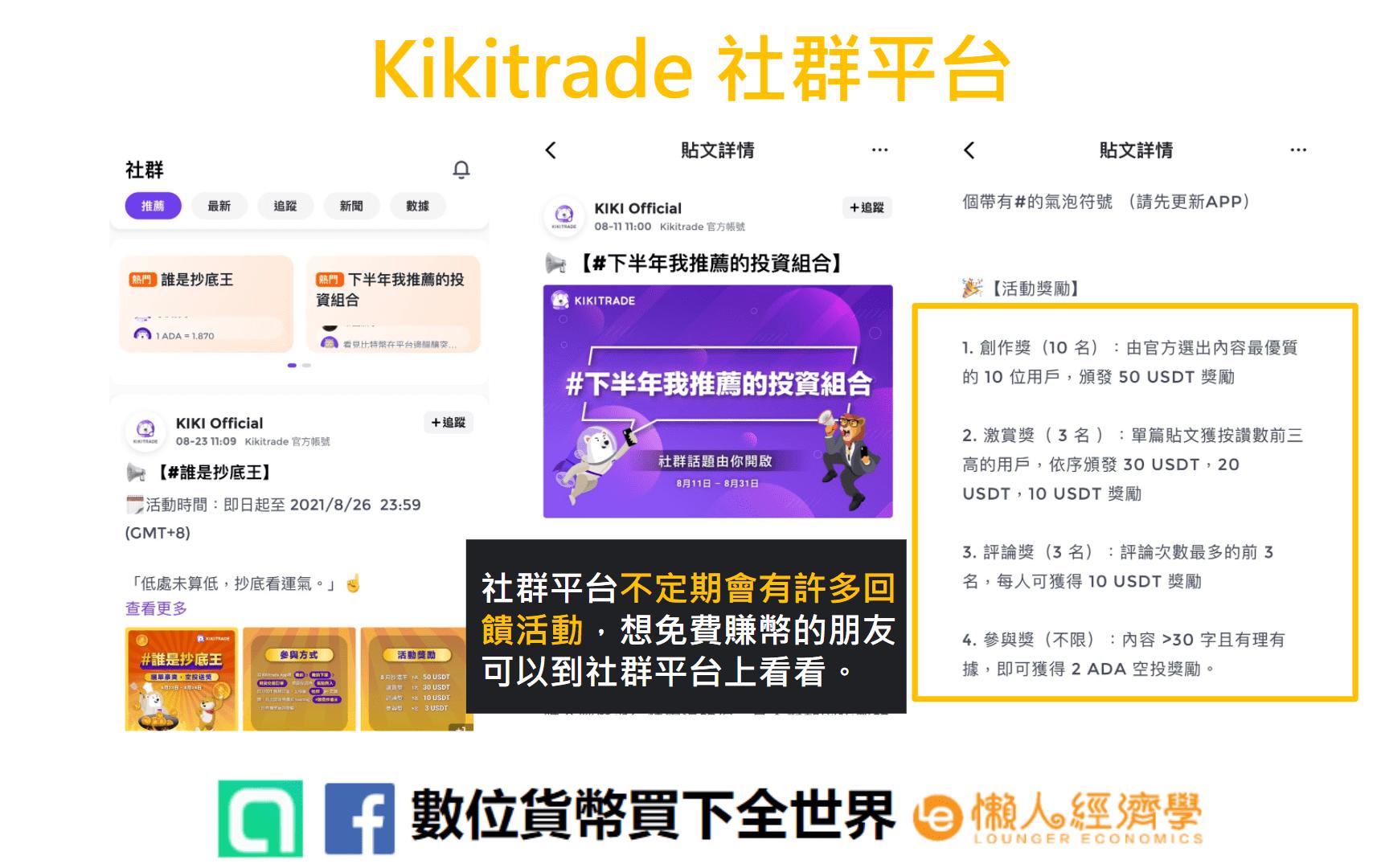 Kikitrade 社群平台