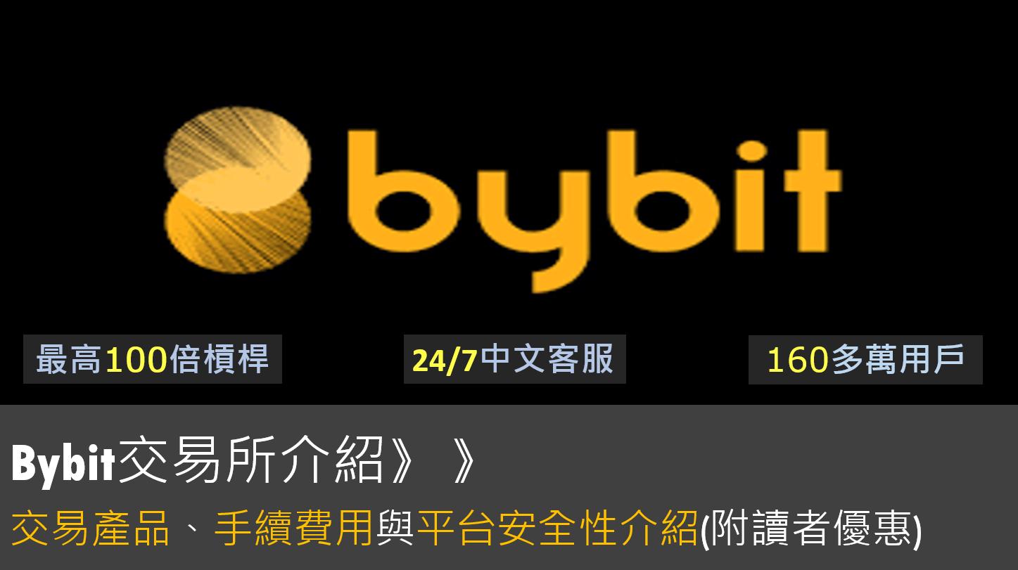 Bybit 介紹