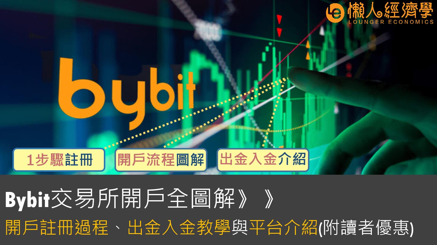 【Bybit交易所開戶】Bybit 開戶、出金入金教學:1步驟註冊圖解、身份驗證流程、客服實測