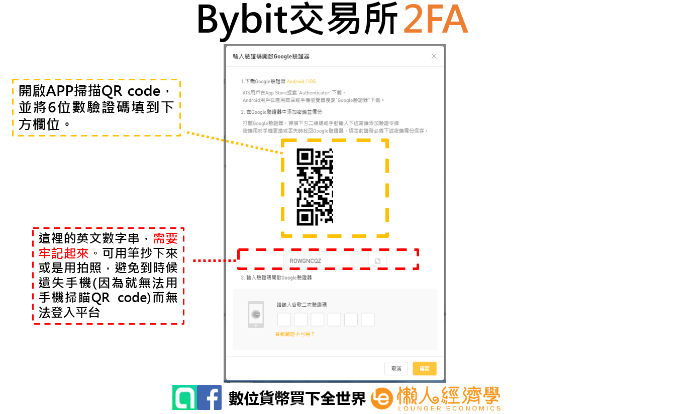 Bybit 2FA 3