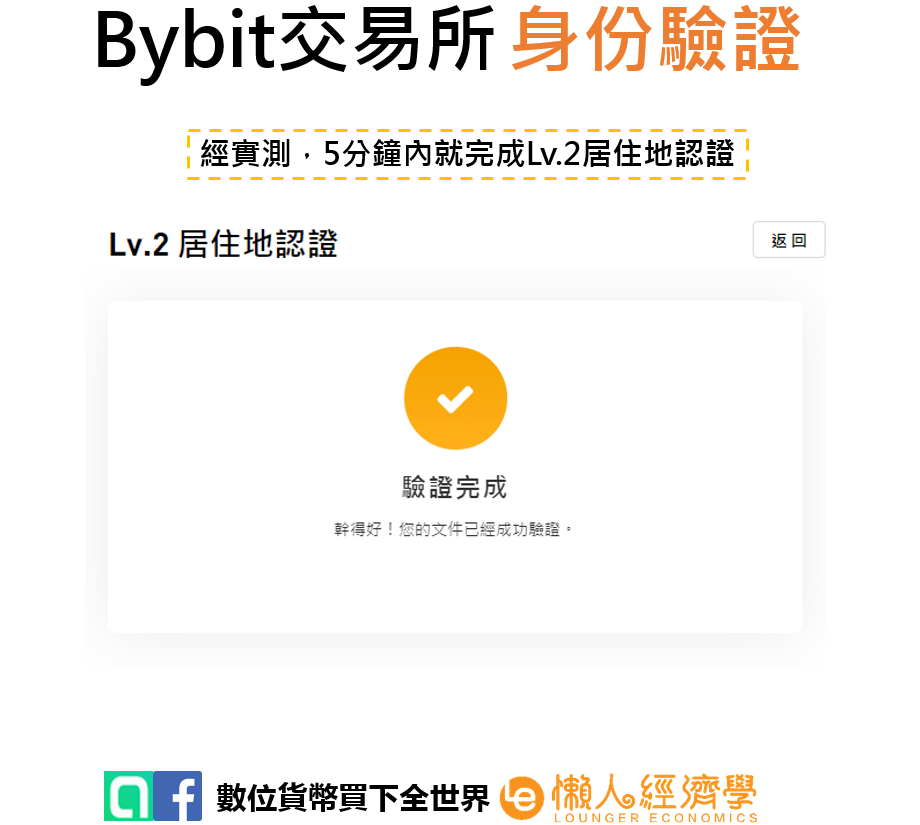 Bybit身份認證4