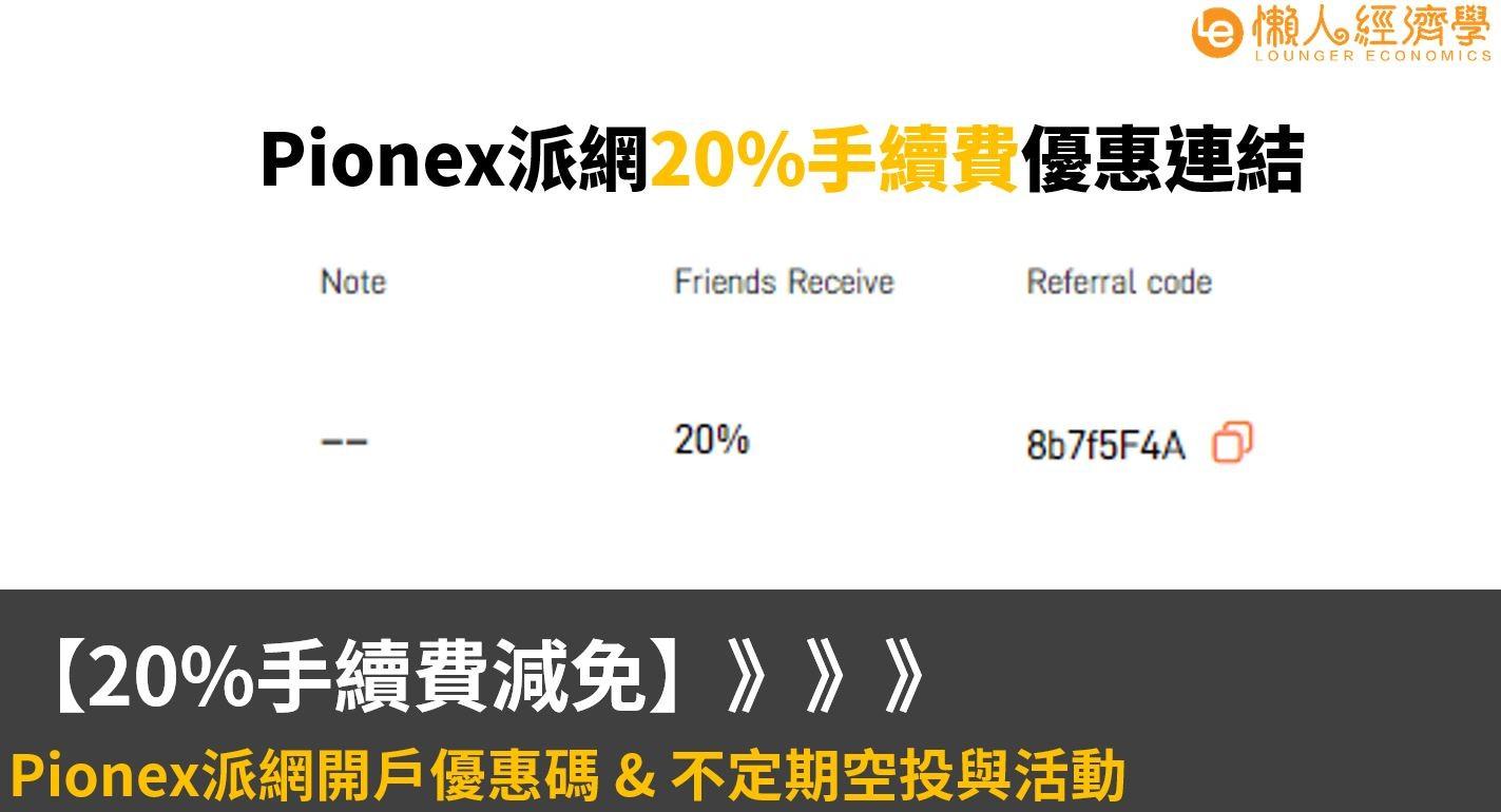 Pionex派網20%手續費減免