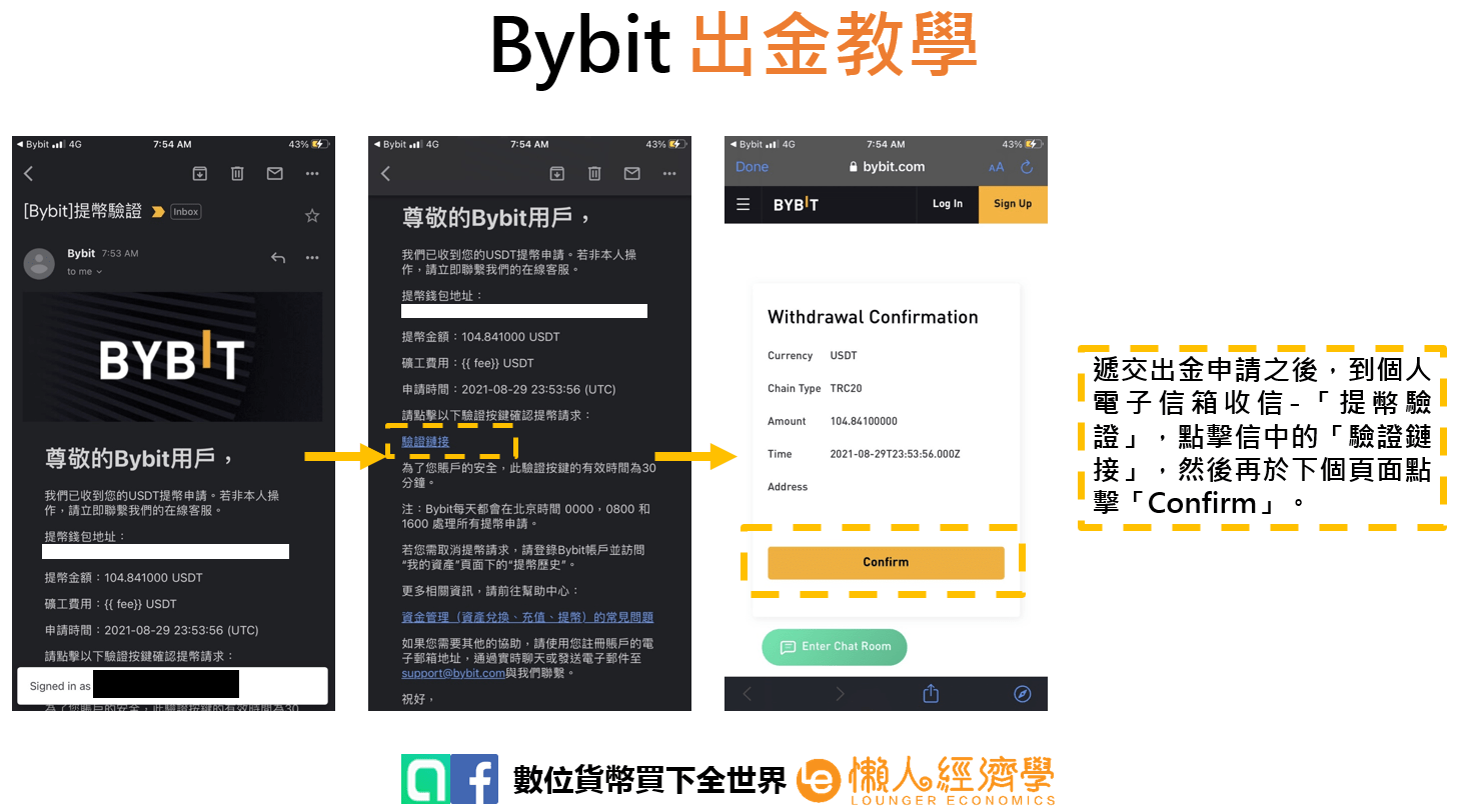 Bybit出金實測2
