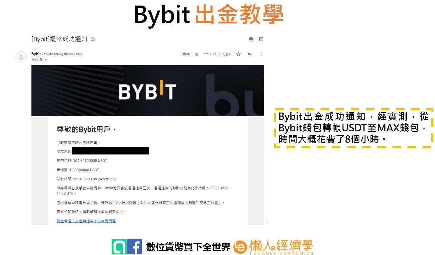 Bybit出金實測3