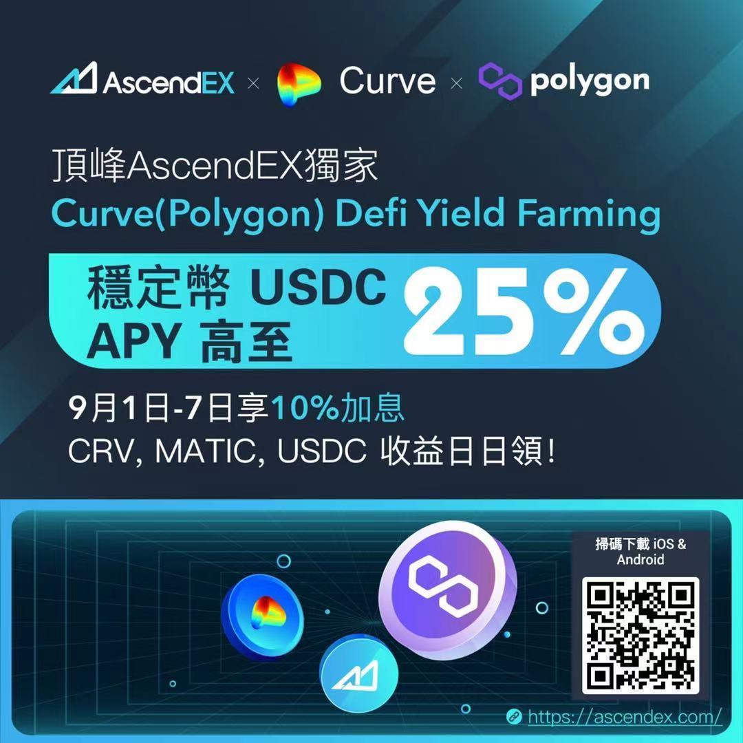 AscendEX挖礦