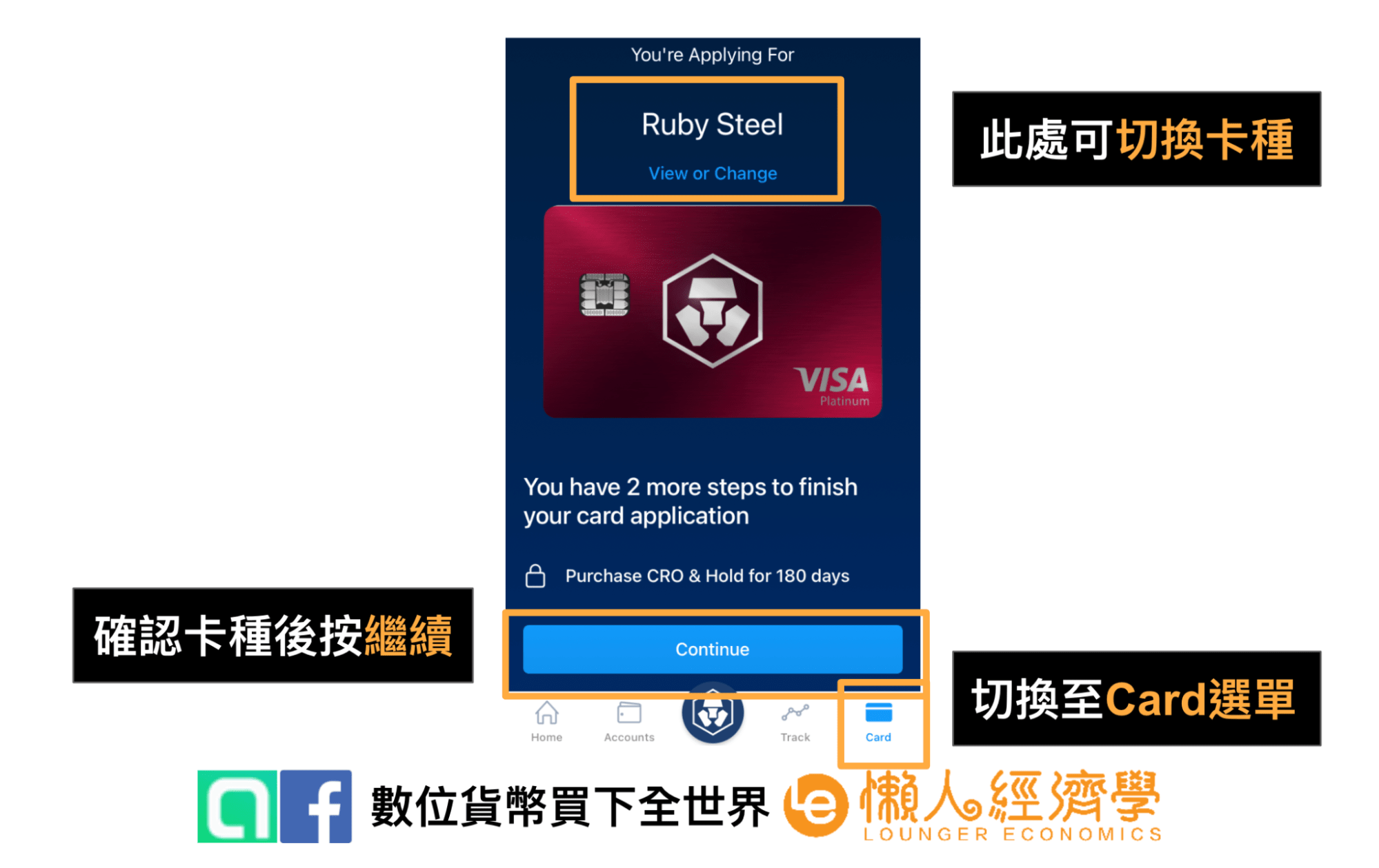 CRO金融卡申辦教學:STEP 2.打開Crypto.com app,切到最右側「Card」選單