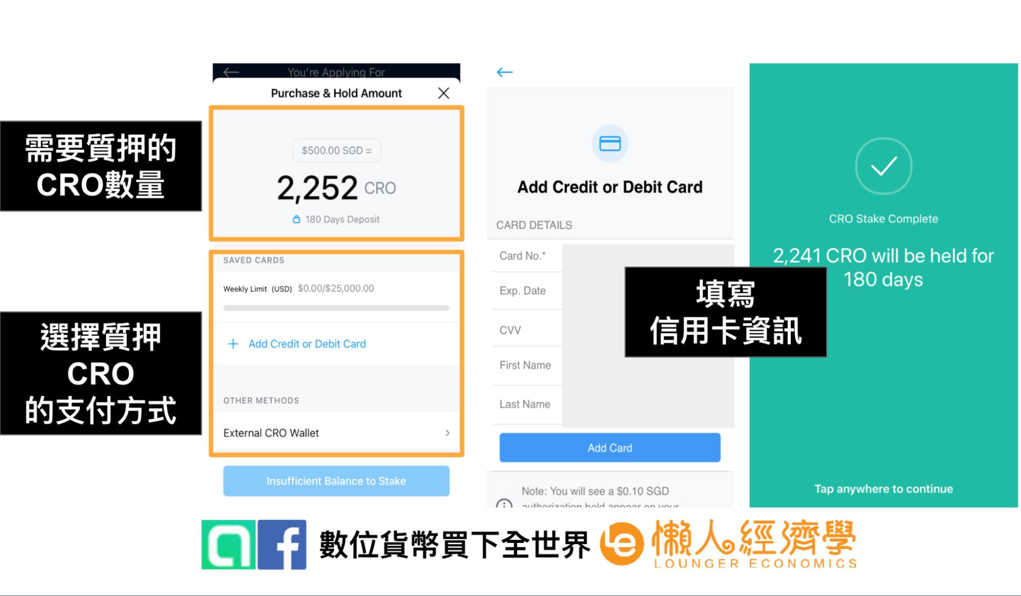 CRO金融卡申辦教學:step 4.確認CRO質押金額,選擇CRO質押方式