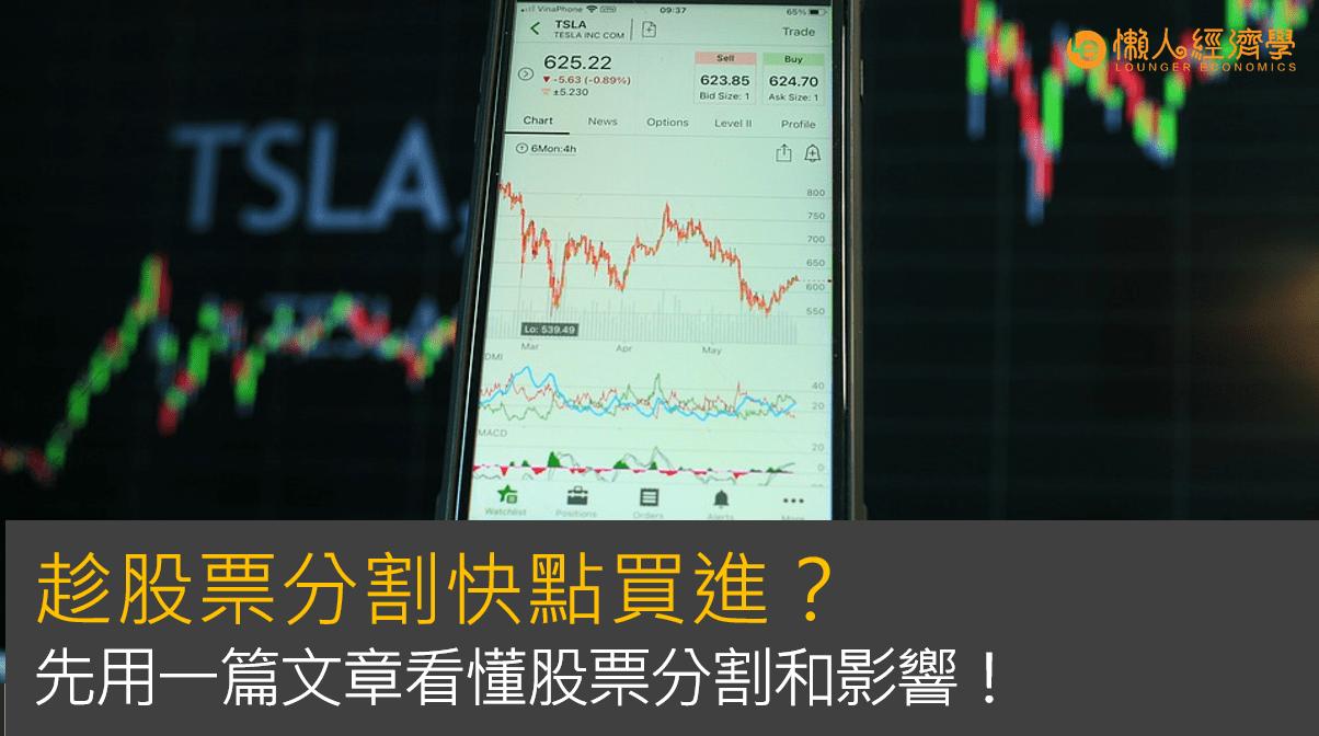 股票分割是好買點嗎?一篇文章看懂股票分割是什麼、如何影響你的收益!