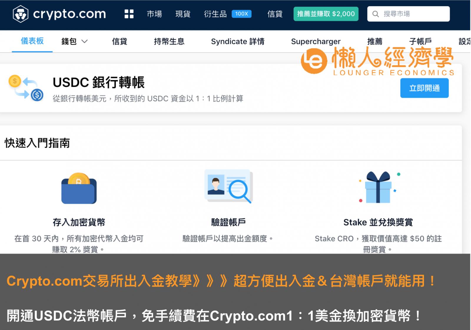 Crypto com入金、出金教學:台灣帳戶也能用,免手續費美元出入金!