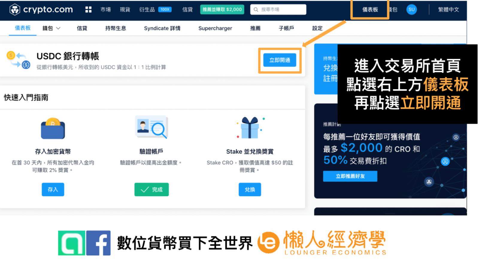 Crypto.com法幣帳戶開通教學: 1.進入USDC銀行轉帳開通入口