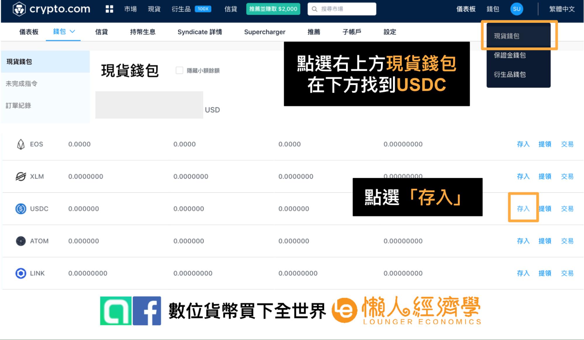 Crypto.com提存法幣教學:Crypto.com入金法幣