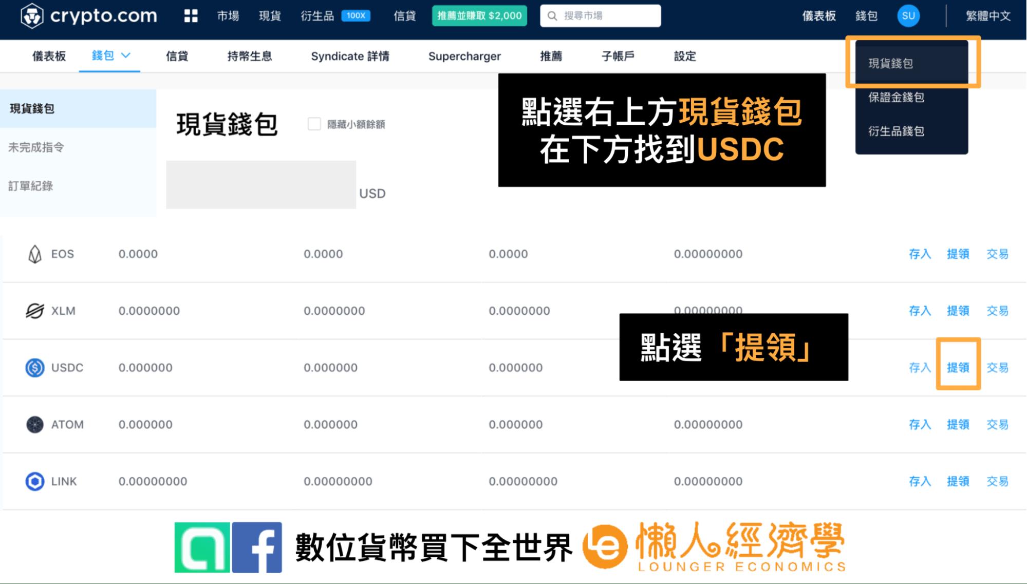 Crypto.com出金法幣