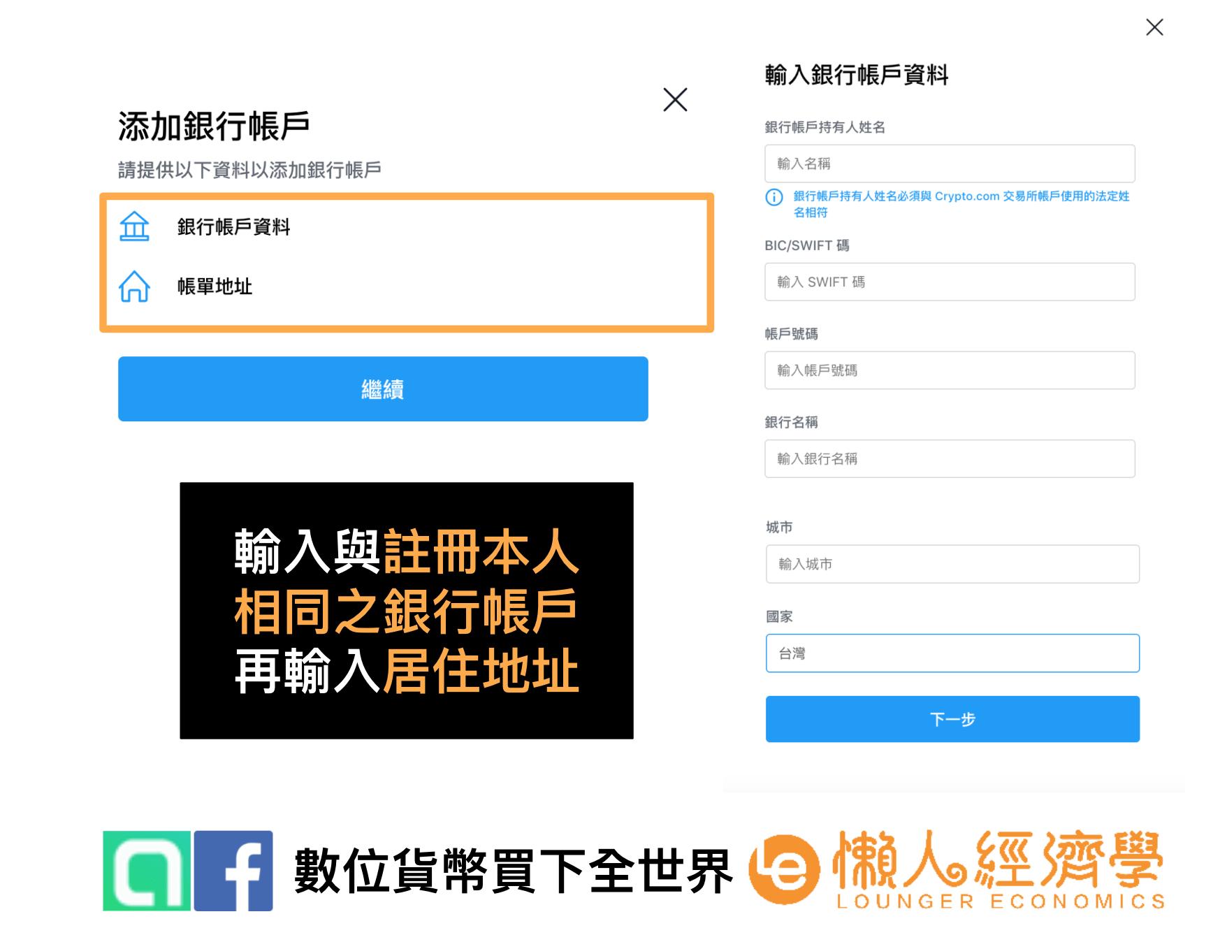 Crypto.com法幣帳戶開通教學STEP 2.輸入你的銀行帳戶資料及住址資料